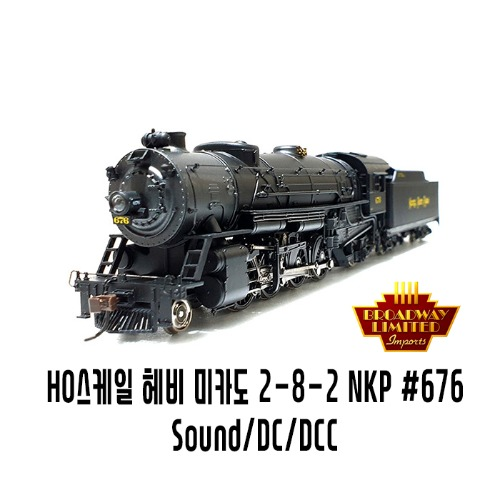 BROADWAY LIMITED HO USRA HEAVY Mikado 2-8-2 NKP #676 [중고]