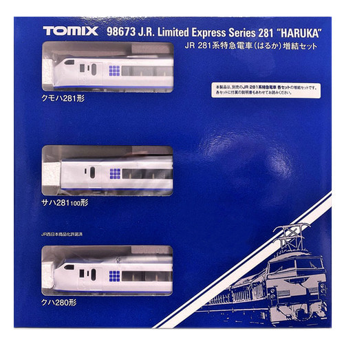TM98673 J.R. Limited Express Series 281 (Haruka) Add-On 3Car Set