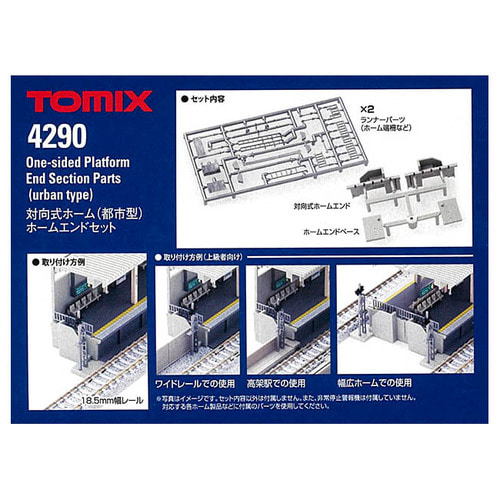 TM4290 One-Sided Platform (Urban Type) Platform End Set