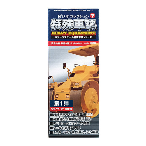 FH-K01 Construction Vehicle Series