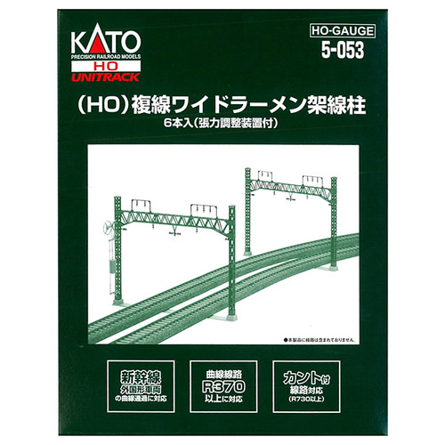 KATO 5-053 Unitrack Double Track Wide Rahmen Catenary Poles 6pcs