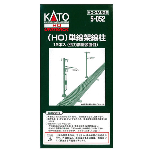 KATO 5-052 Unitrack Single Track Catenary Poles 12pcs