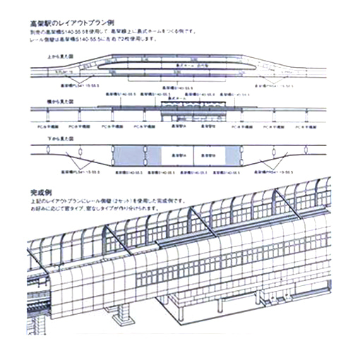 TM3026 Side Walls for Overhead Railway (set of 4)
