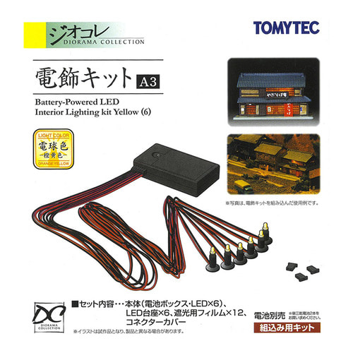 TM290681 BATTERY POWERED LED LIGHTING KIT A3 YELLOW