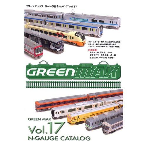 GM0007 N-Gauge Catalogue Vol.17 (Catalog)