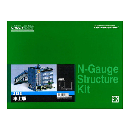 GM2133 5-storey Station Building with Overpass (Unassembled Kit)