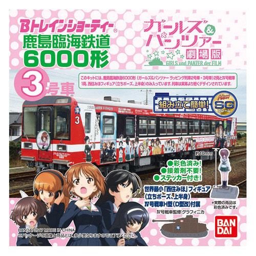 2389792 Kashima Rinkai Railway Type 6000 Girls und Panzer Wrapping Train 2nd + 3rd Car
