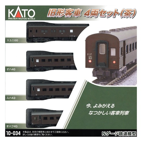 KATO 10-034 Old Passenger Car Set (Brown) 4Car Set