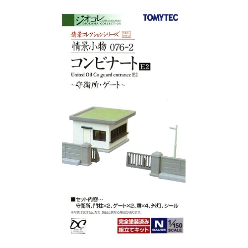 TM301066 Visual Scene Accessory 076-2 Complex E2
