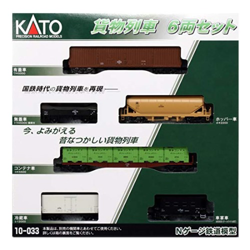 KATO10-033 Freight Train Six 6Car Set